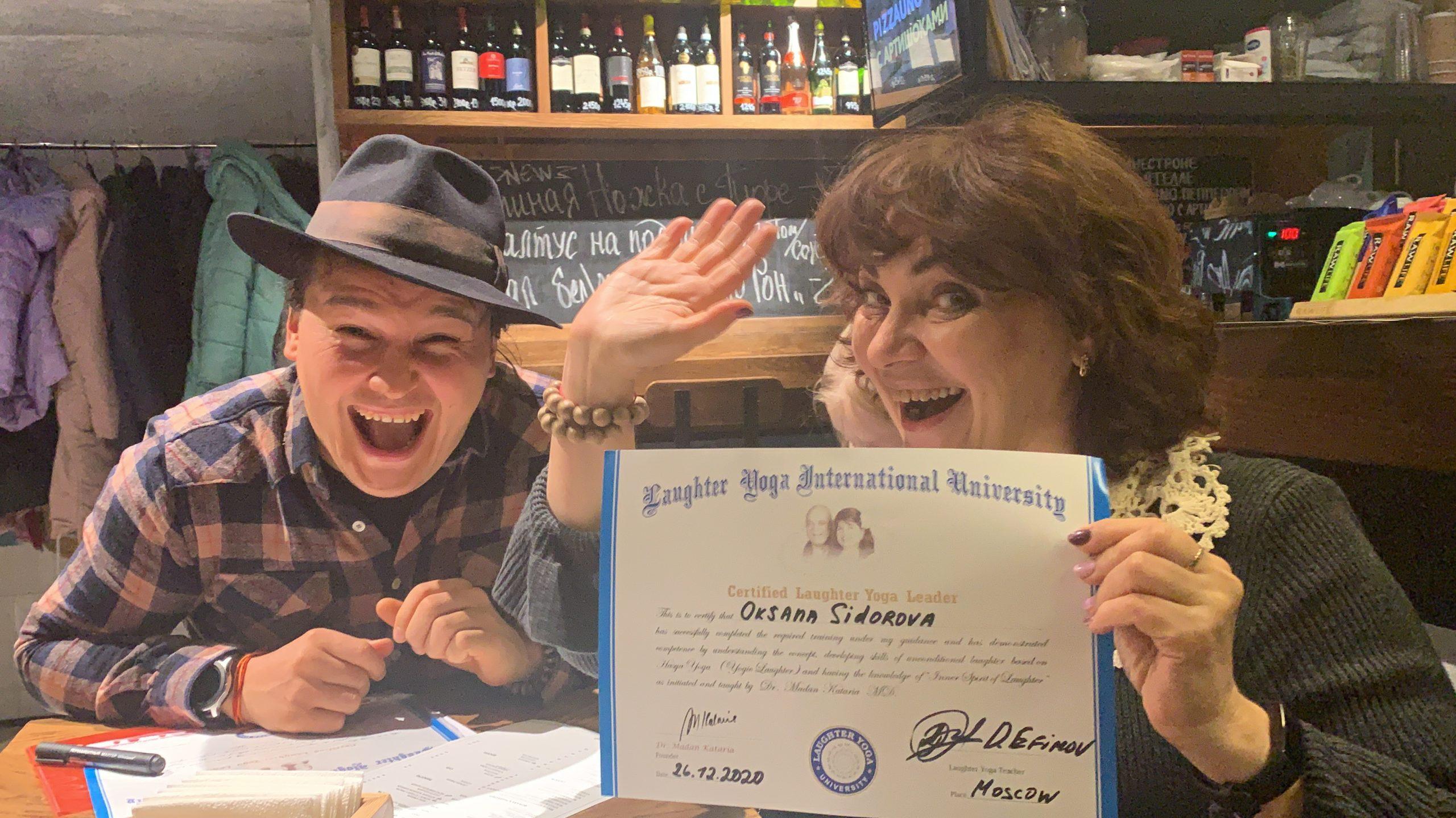 Сертификат про РАДОСТЬ
